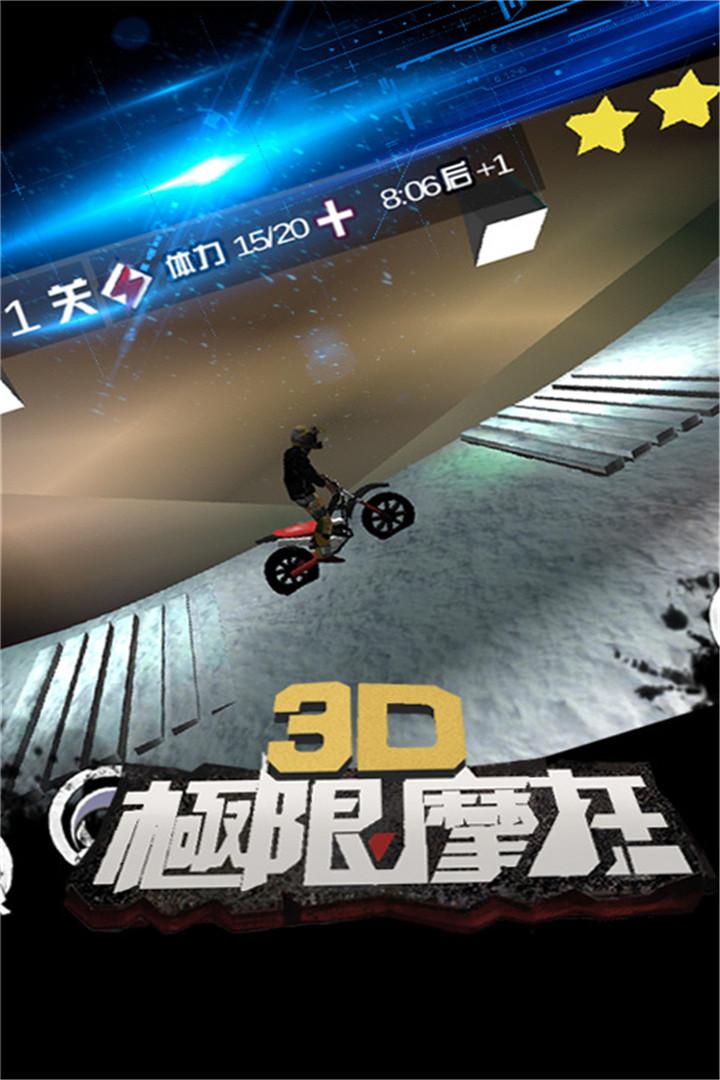 3D极限摩托软件截图2
