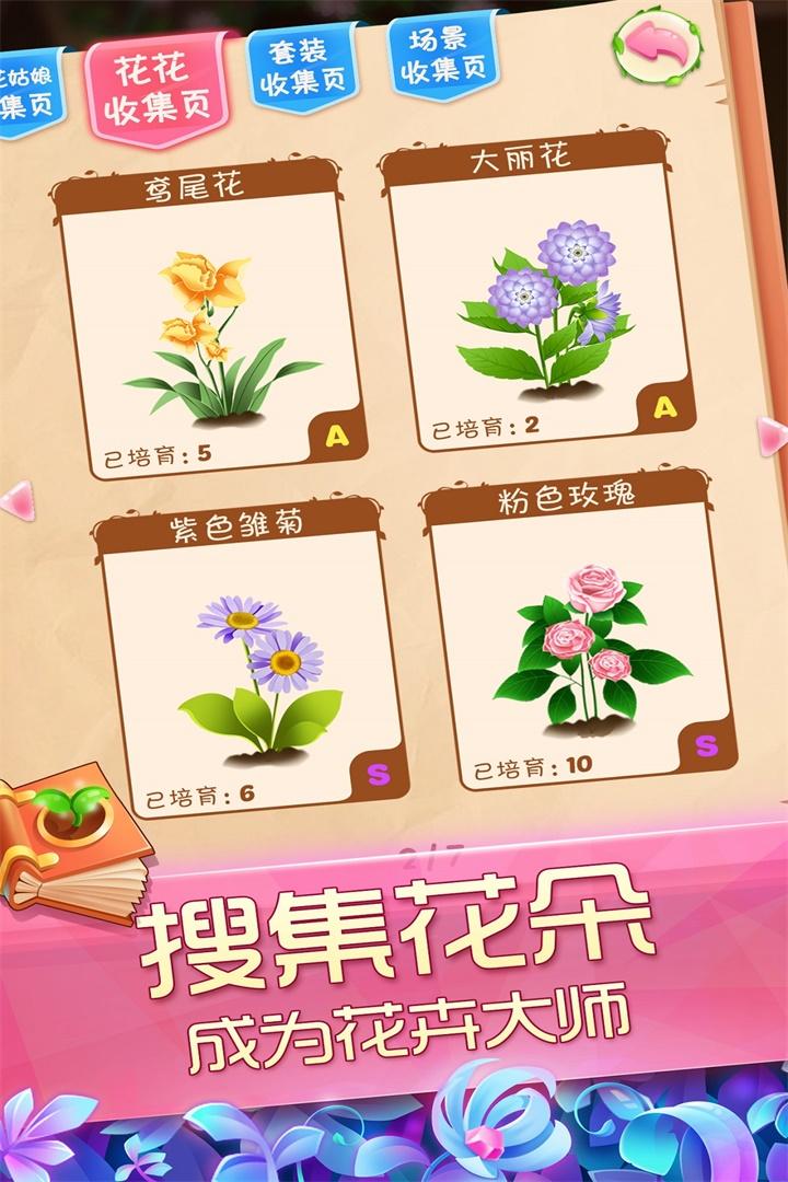 花花姑娘之魔法花园软件截图1
