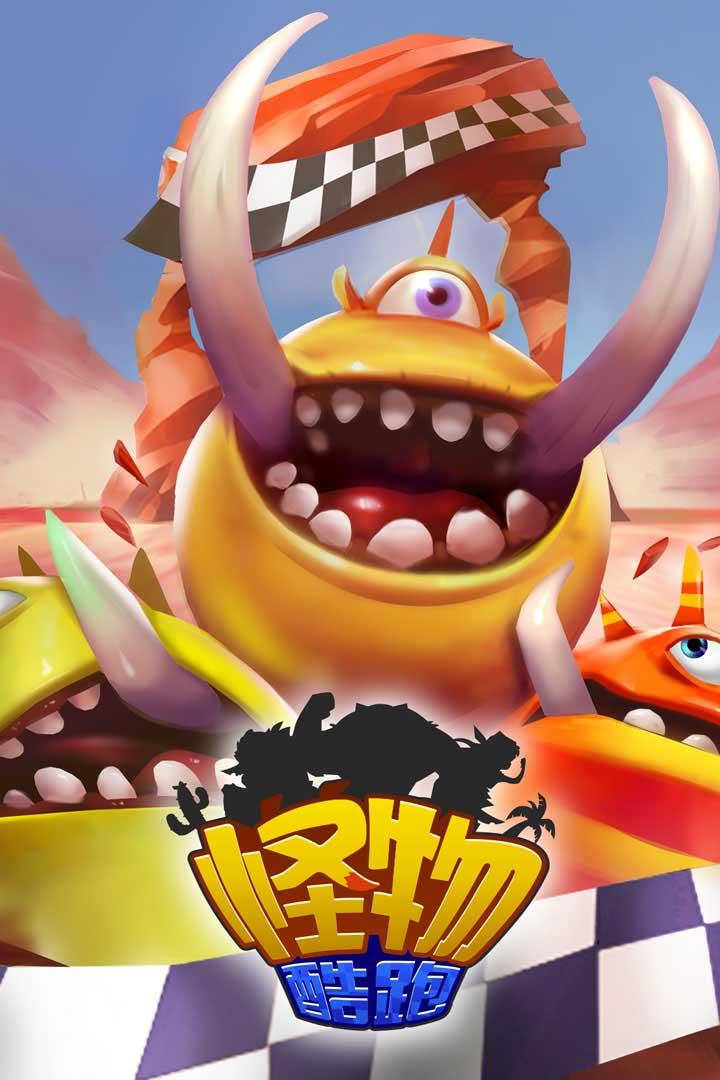 怪物酷跑软件截图4