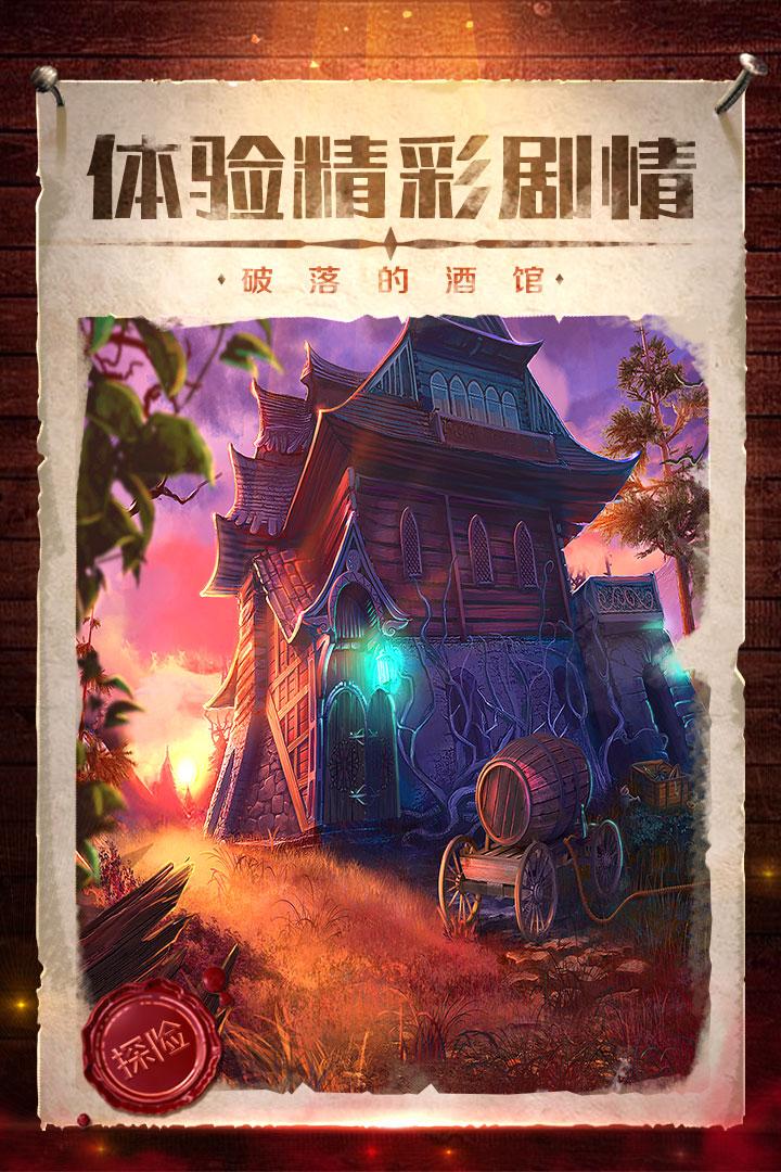 密室逃脱影城之谜4软件截图3