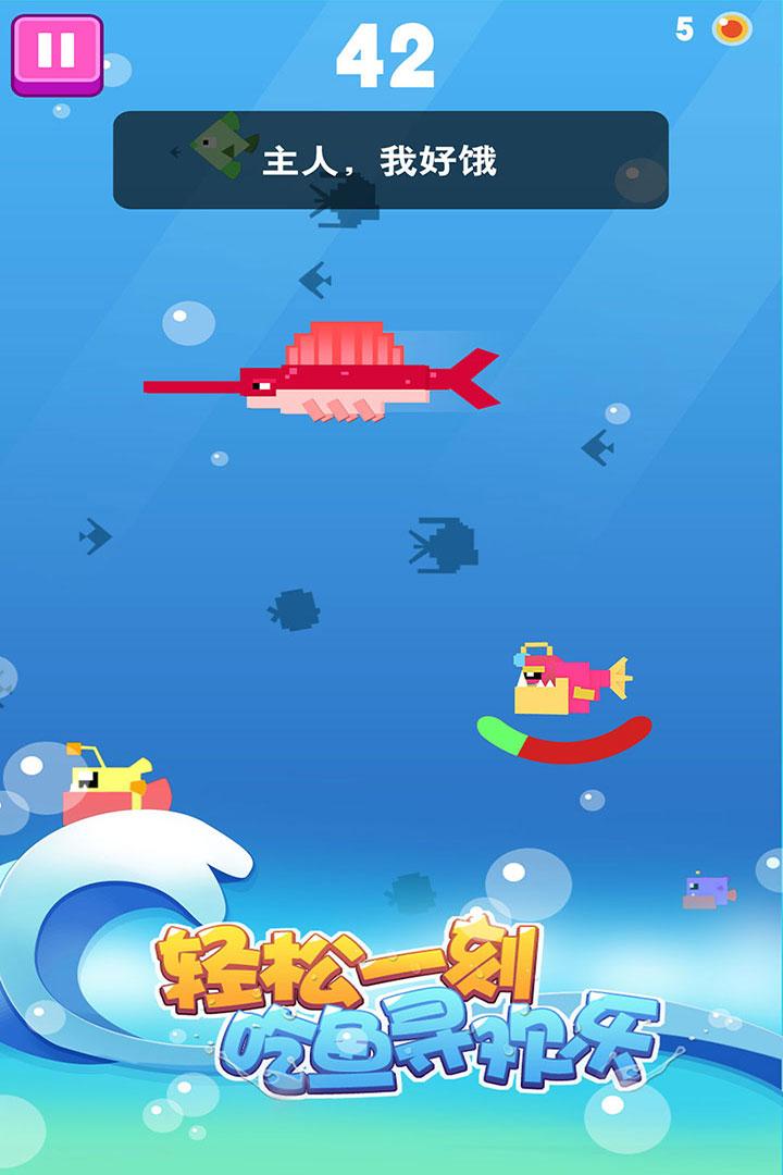 大鱼小鱼大作战软件截图2