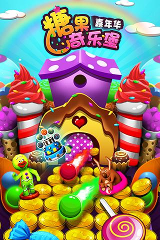糖果奇乐堡软件截图4