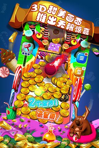 糖果奇乐堡软件截图3