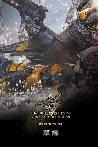 聚爆Implosion软件截图4