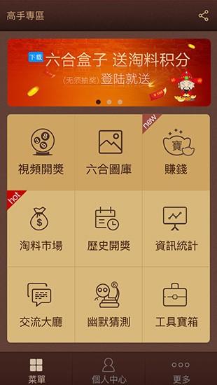 香港6合宝典 v3.2.3