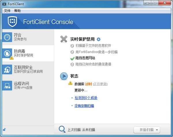 FortiClient(飞塔杀毒软件)下载
