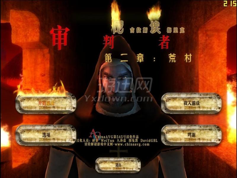 检察官—第二本书:村庄 中文版下载