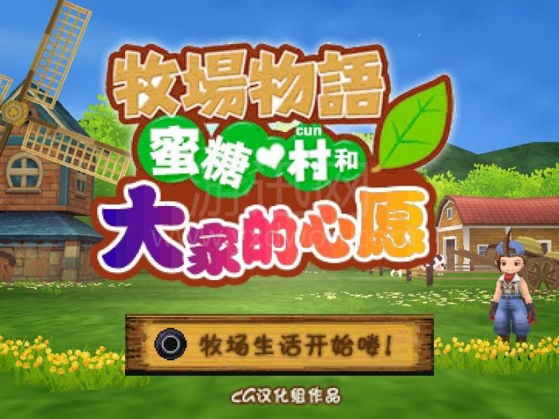 牧场物语:砂糖村和大家的心愿 电脑版下载