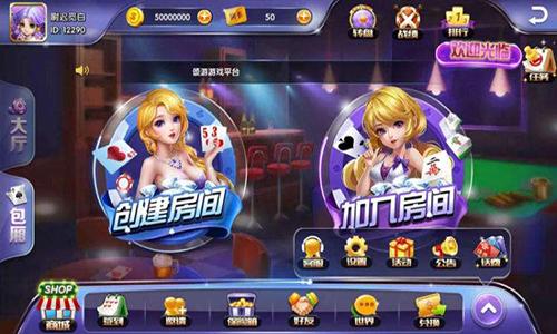 乐赢棋牌游戏平台软件合辑