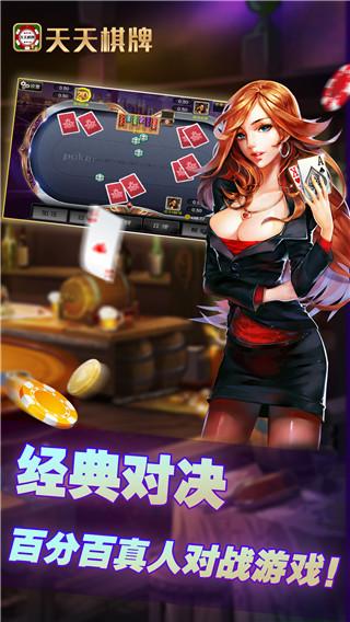 天天乐棋牌手机版