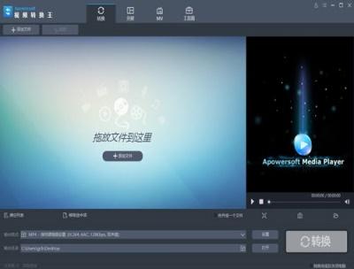 Apowersoft视频转换王下载