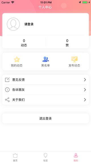 台湾swag软件截图2