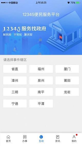 闽政通软件截图2