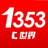 1353彩世界