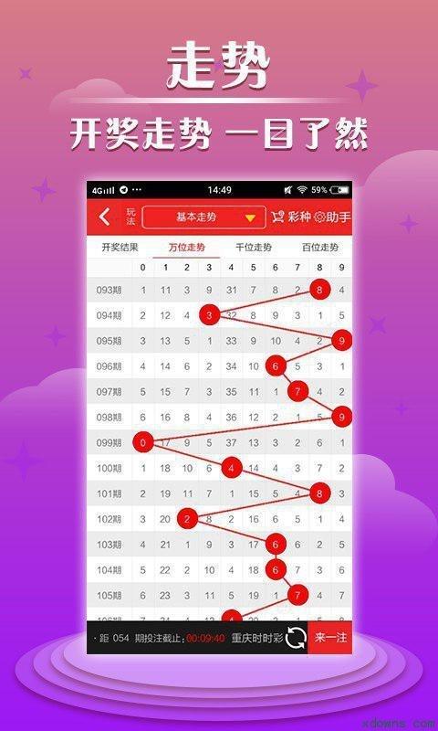福彩3d字谜牛彩app