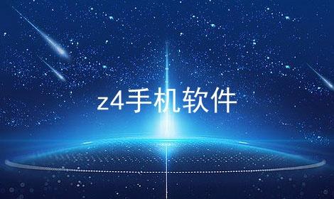 z4手机软件