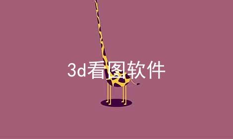 3d看图软件