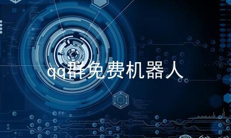 qq群免费机器人软件合辑