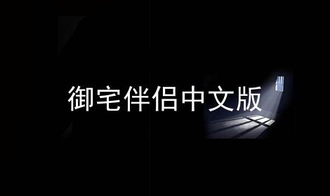 御宅伴侣中文版