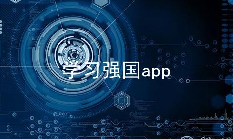 学习强国app软件合辑