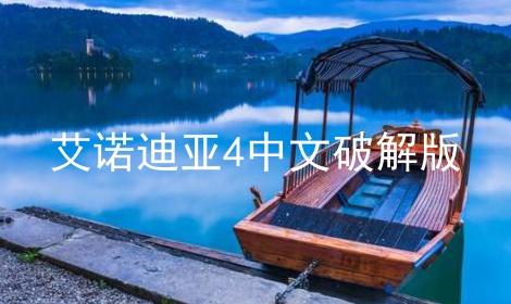 艾诺迪亚4中文破解版