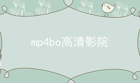 mp4bo高清影院