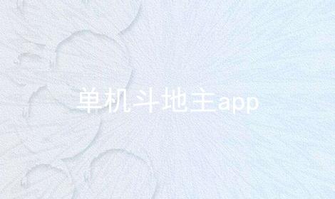 单机斗地主app软件合辑