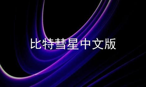 比特彗星中文版软件合辑