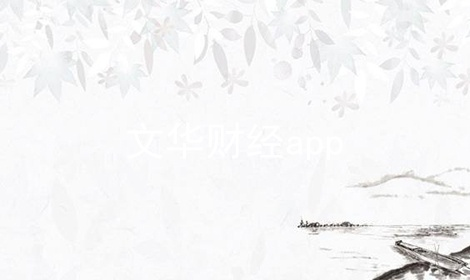 文华财经app软件合辑