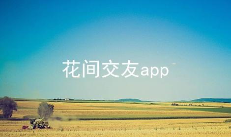 花间交友app
