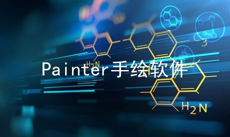 Painter手绘软件软件合辑