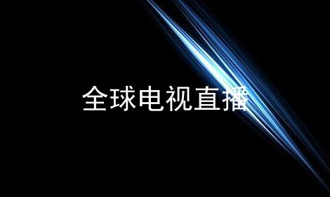 全球电视直播软件合辑