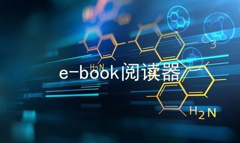 e-book阅读器