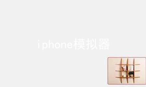 iphone模拟器软件合辑