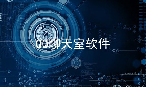 QQ聊天室软件