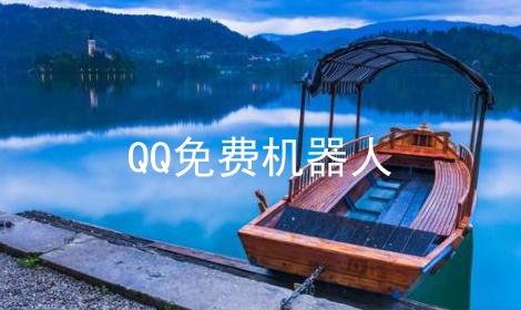QQ免费机器人软件合辑