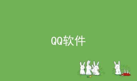 QQ软件软件合辑