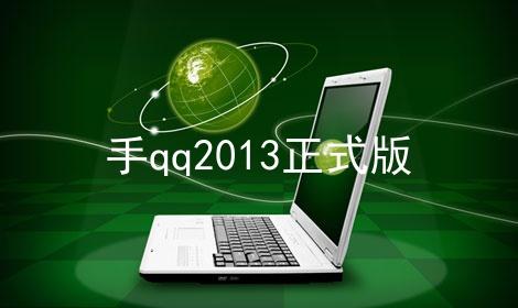 手qq2013正式版软件合辑