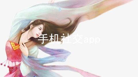 手机社交app