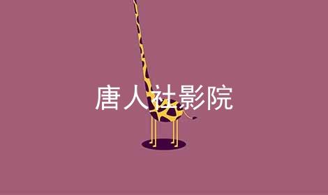 唐人社影院软件合辑