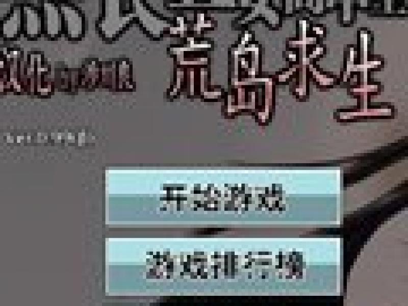 黑长直女高中生荒岛求生 中文版