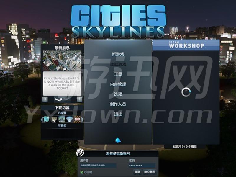 城市:天际线-公园生活 中文版下载