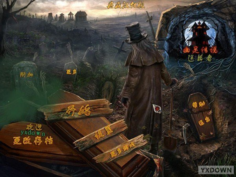 幽灵传说3:承办人 中文版下载