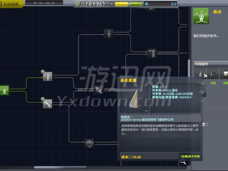 坎巴拉太空计划v1.1.0.1230 中文版下载