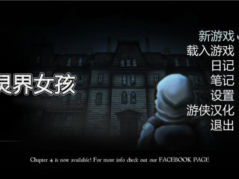 灵界女孩 中文版下载