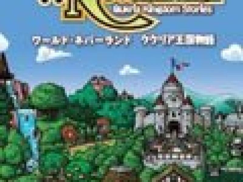 幻想国物语:可可利亚王国 PC中文版