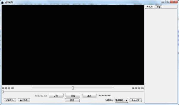 MediaEdit(视频裁剪软件)下载