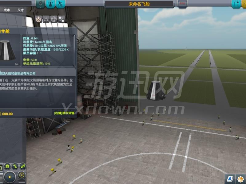 坎巴拉太空计划1.4 中文版下载