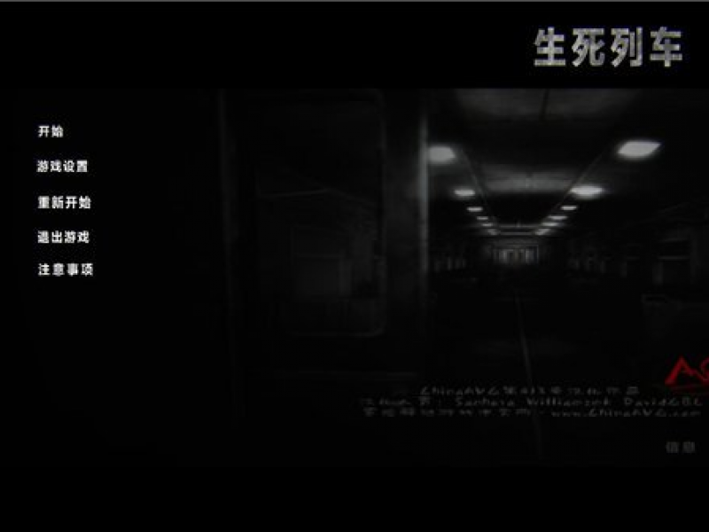 逃出列车 中文版下载