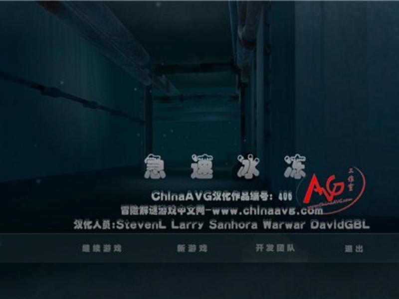 急速冰冻 中文版下载